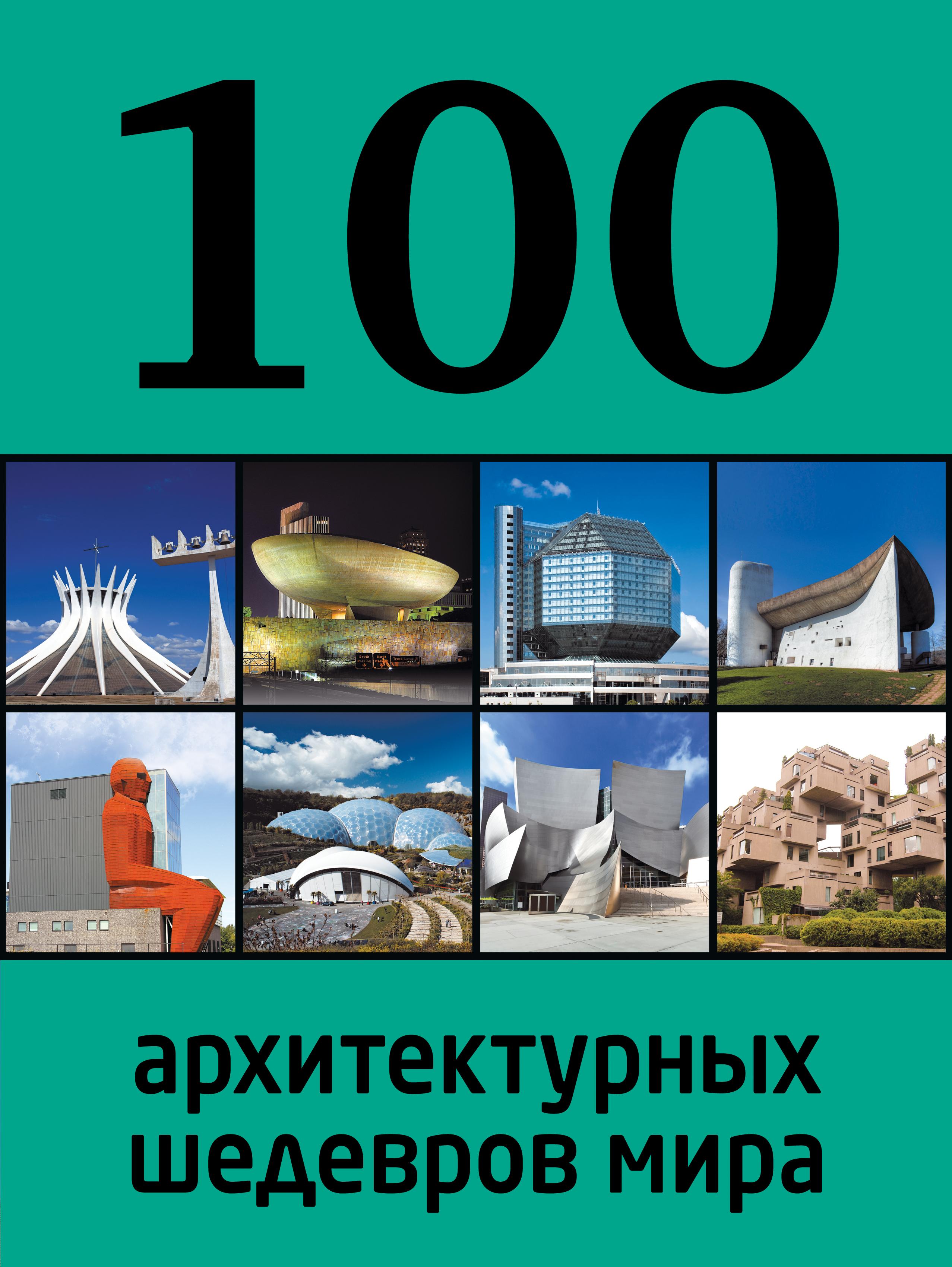 100 ������������� �������� ����