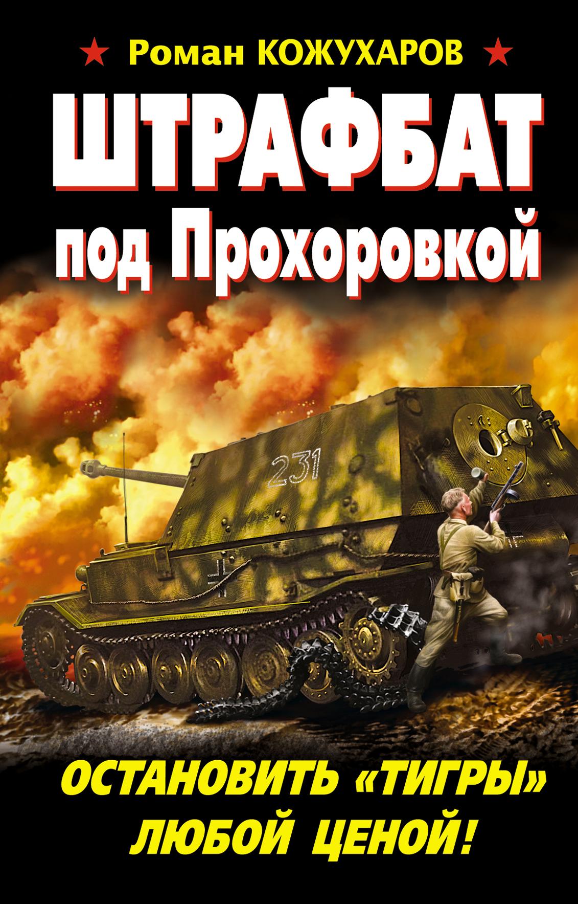 """Штрафбат под Прохоровкой. Остановить """"Тигры"""" любой ценой!"""