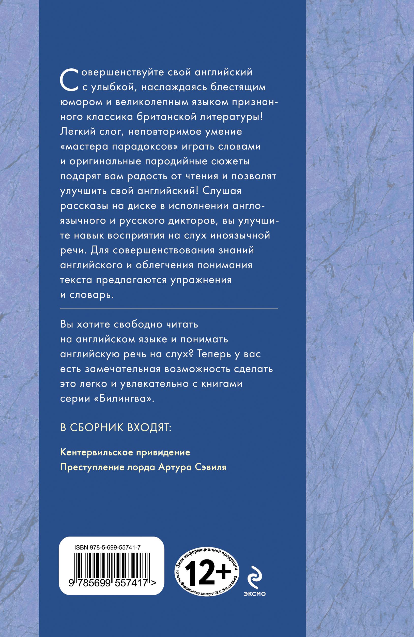 Кентервильское привидение. Преступление лорда Артура Сэвиля / The Canterville Chost. Lord Arthur Savile's Crime (+ CD-ROM)
