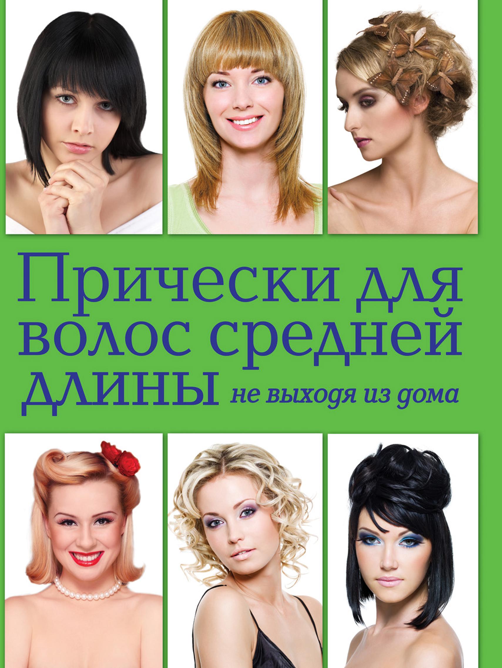 Прически для волос средней длины не выходя из дома