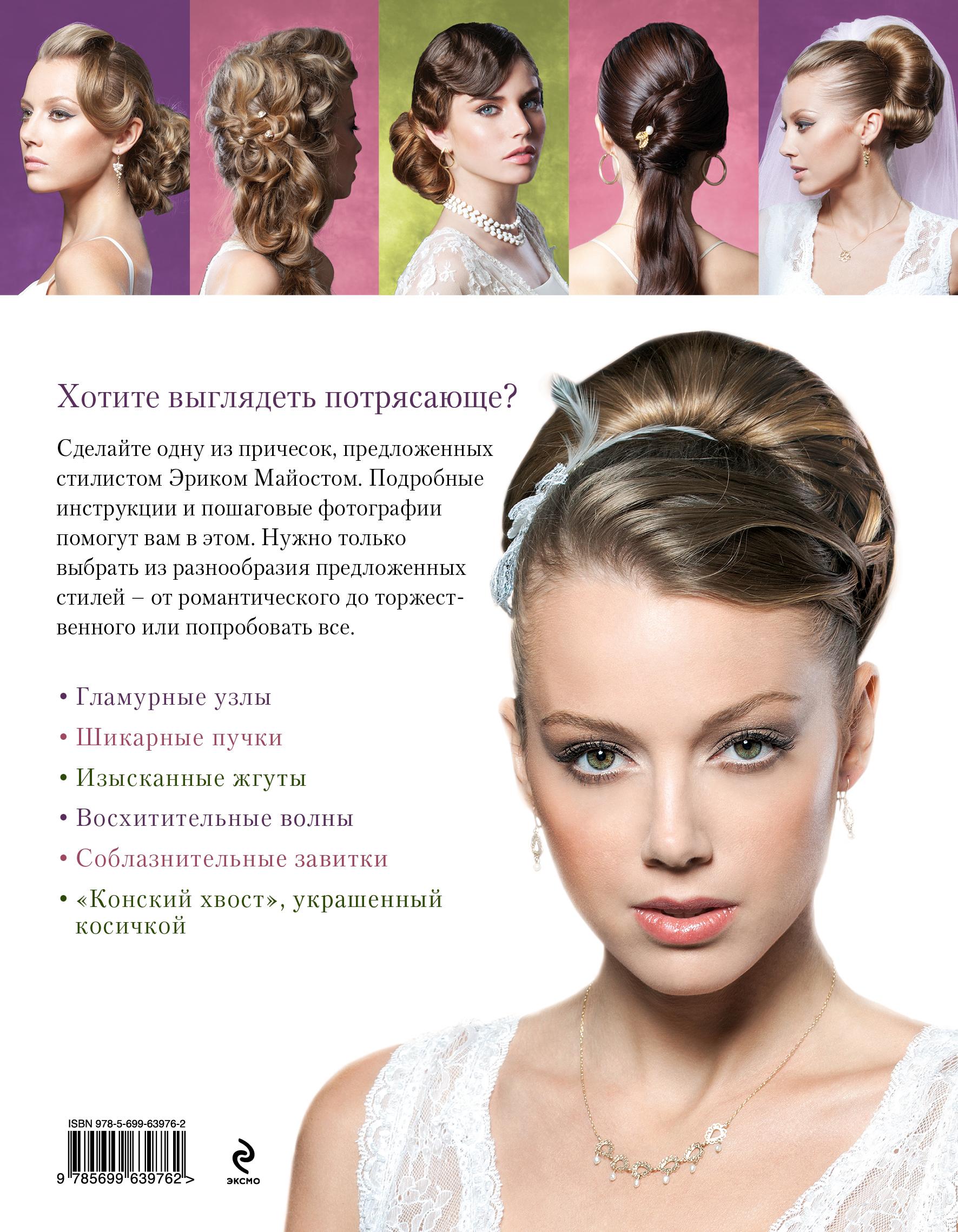 Прически с длинными волосами с описанием и фото
