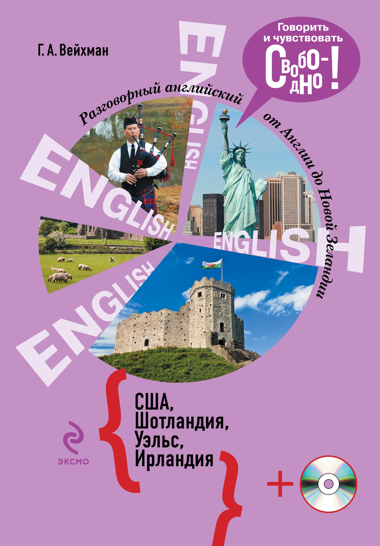 Разговорный английский. США. Шотландия. Уэльс. Ирландия (+ CD-ROM)