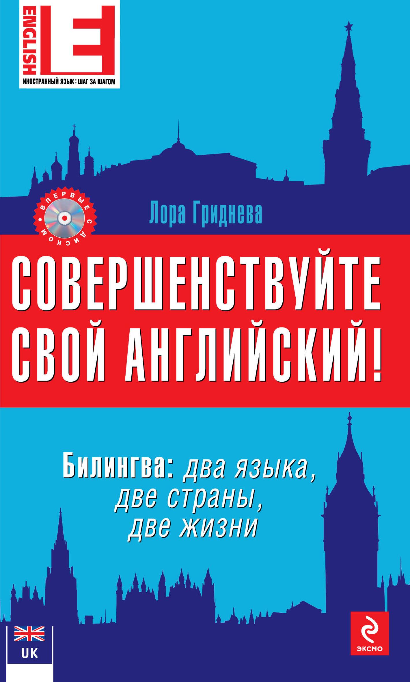 Совершенствуйте свой английский! Билингва. Два языка, две страны, две жизни (+ CD-ROM)