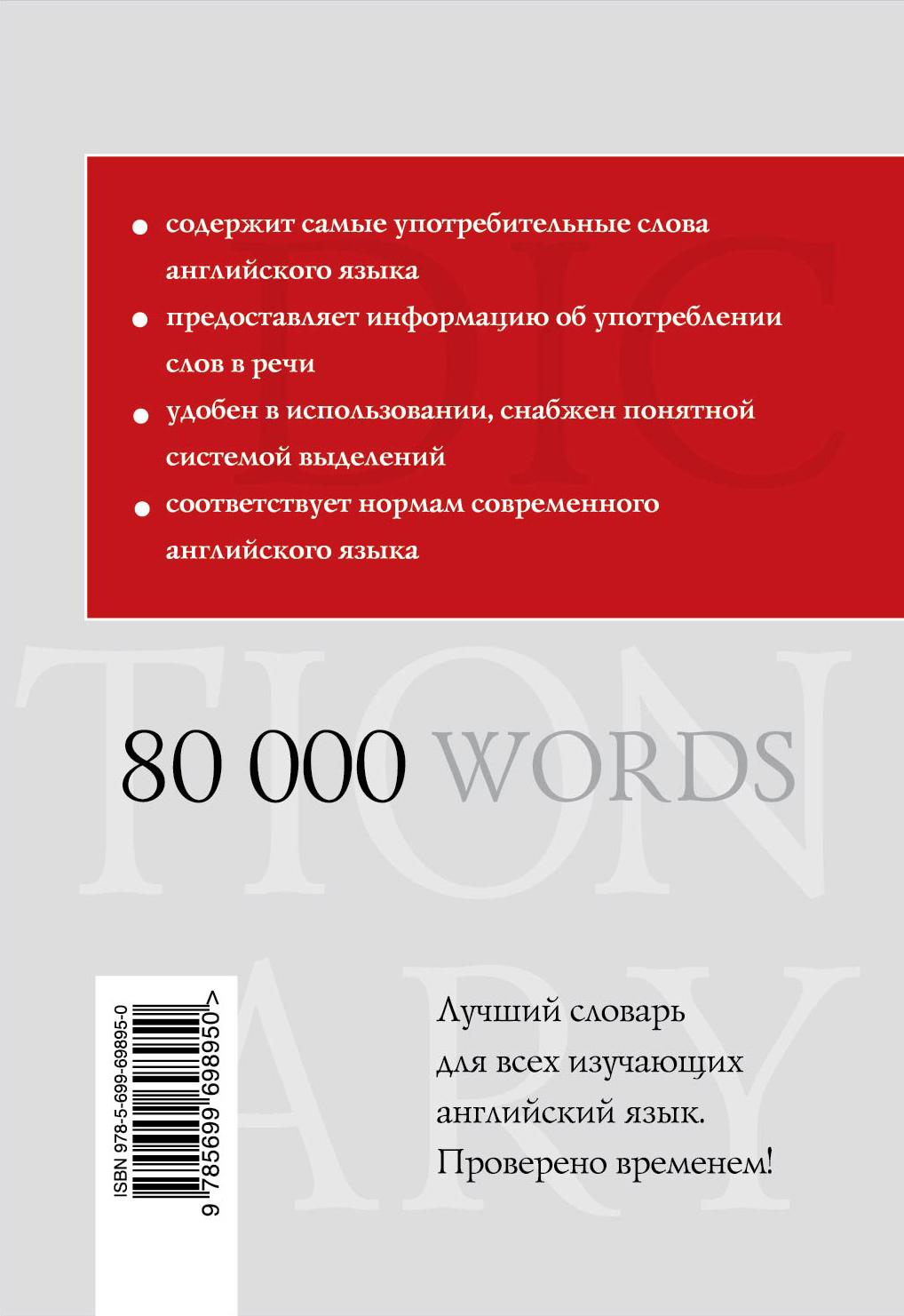 Базовый англо-русский словарь / English-Russian Essential Dictionary