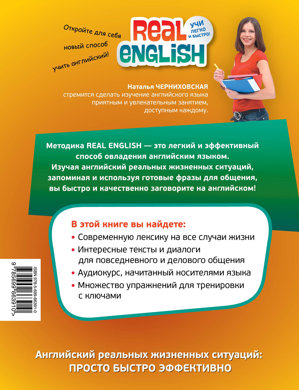 Говорить по-английски? Легко! (+ CD-ROM)