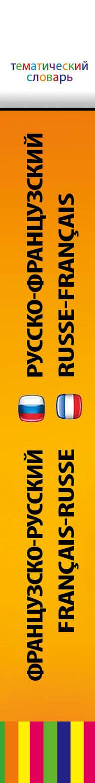 ����������-�������, ������-����������� ������������ ������� / Francais-Russe, Russe- Francais Dictionnaire