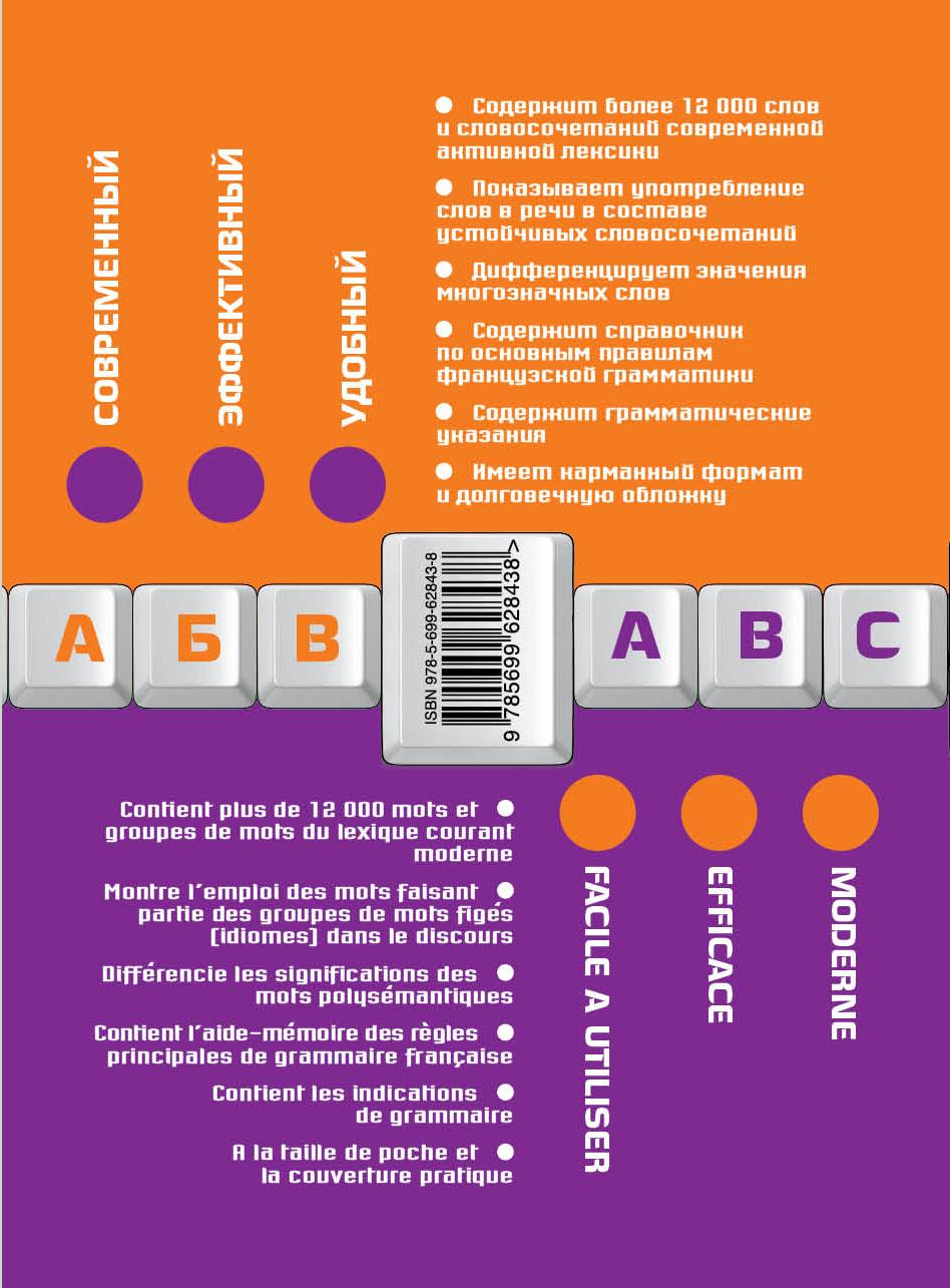 Французско-русский, русско-французский мини-словарь + грамматика / Mini-dictionnaire francais-russe russe-francais + Grammaire