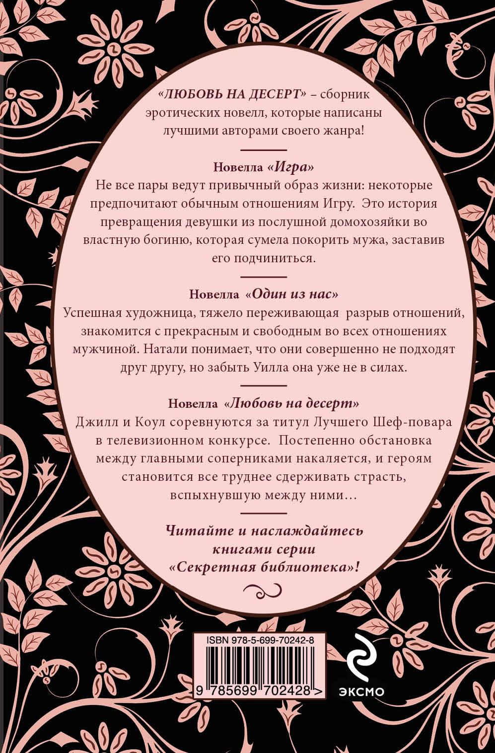 Сборник эротических рассказов выпуски читать 7 фотография