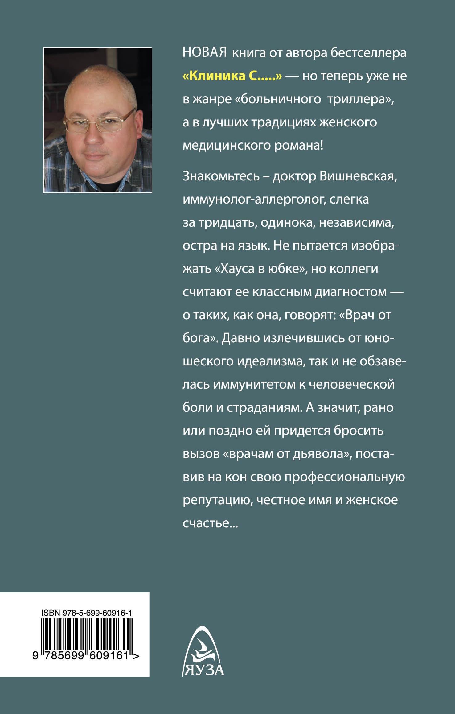 Доктор Вишневская. Клинический случай