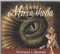 Золушка и Дракон (аудиокнига MP3)