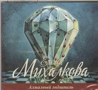 Алмазный эндшпиль (аудиокнига MP3)