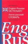 English-Russian Dictionary / �����-������� �������