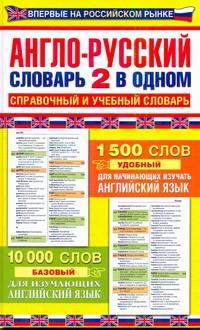 Англо-русский словарь 2 в одном. Справочный и учебный словарь