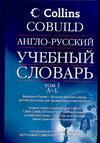 �����-������� ������� ������� Collins COBUILD. � 2 �����. ��� 1. A-L