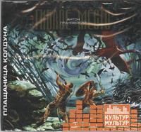 Плащаница колдуна (аудиокнига MP3 на CD)