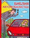 Библия автомобилистки