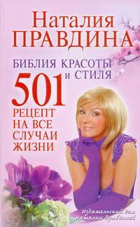 Библия красоты и стиля. 501 рецепт на все случаи жизни