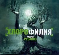 Хлорофилия (аудиокнига MP3 на CD)