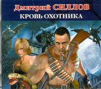 Кровь охотника (аудиокнига MP3)