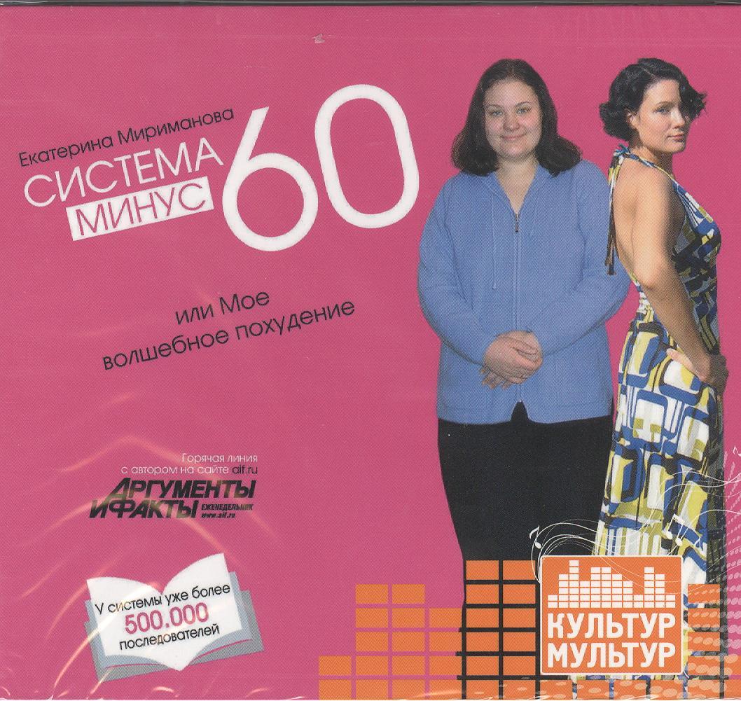 ������� ����� 60, ��� ��� ��������� ��������� (���������� MP3)