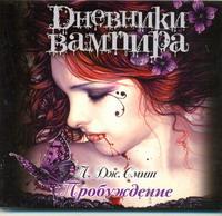 Дневники вампира. Пробуждение (аудиокнига MP3)