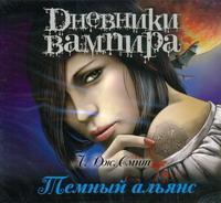 Дневники вампира. Темный альянс (аудиокнига MP3)