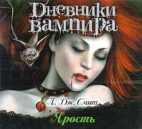 Дневники вампира. Ярость (аудиокнига MP3)