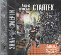 Сталтех (аудиокнига MP3)