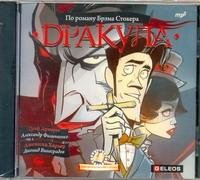Дракула (аудиокнига МР3)