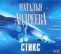 Стикс (аудиокнига MP3 на 2 CD)
