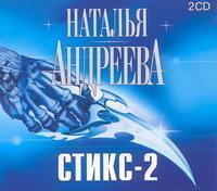 Стикс-2 (аудиокнига на 2 MP3)