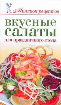 Вкусные салаты для праздничного стола