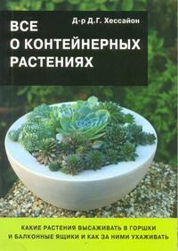 Все о контейнерных растениях