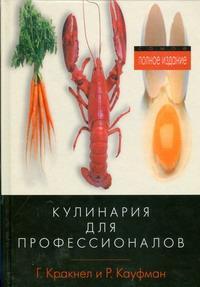 Кулинария для профессионалов