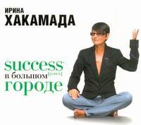 Success [успех] в большом городе (аудиокнига MP3)