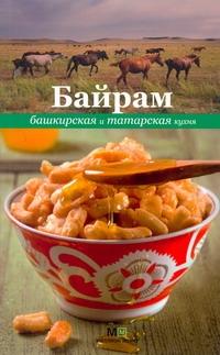 Байрам. Башкирская и татарская кухня