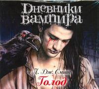 Дневники вампира. Голод (аудиокнига MP3)