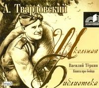 Василий Теркин (аудиокнига MP3)