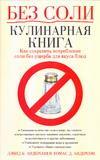 Без соли. Кулинарная книга. Как сократить потребление соли без ущерба для вкуса блюд