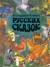 Большая книга русских сказок ( 978-5-8138-0837-1, 978-985-16-1984-5 )