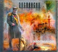 Генерал-адмирал (аудиокнига MP3 на 2 CD)