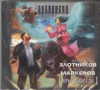 Крыло ангела (аудиокнига MP3 на 2 CD)