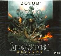 Апокалипсис. Welcome (аудиокнига MP3 на 2 CD)