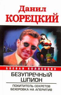 Безупречный шпион. Похититель секретов. Бехеровка на аперитив