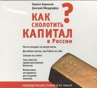 Как сколотить капитал в России? (аудиокнига MP3)
