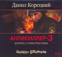 Антикиллер-3. Допрос с пристрастием (аудиокнига MP3 на 2 CD)