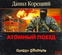 Атомный поезд (аудиокнига на 2 CD)
