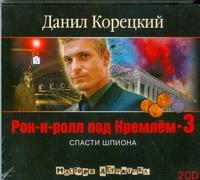 Рок-н-ролл под Кремлем 3. Спасти шпиона (аудиокнига MP3 на 2 CD)