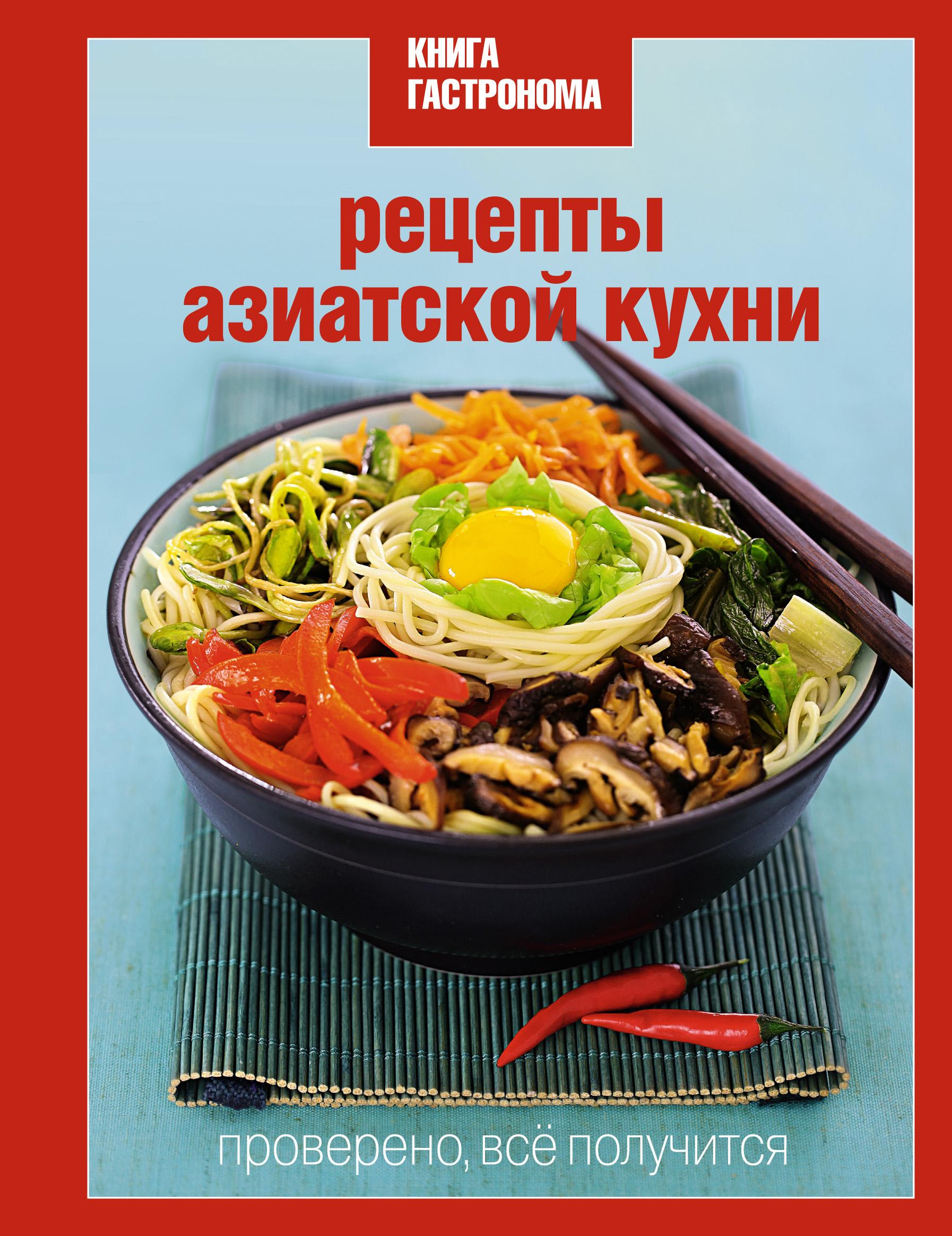 Рецепты азиатской кухни