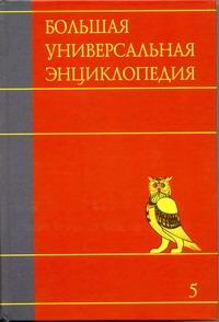 Большая универсальная энциклопедия. В 20 томах. Том 5. Гиб-Ден